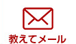 教えてメール