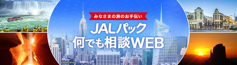 JALパック何でも相談WEB