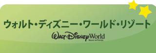ウォルト・ディズニー・ワールド